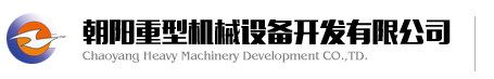 Chaoyang Heavy Machinery Equipment Development Co., Ltd.